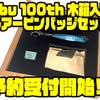 【AbuGarcia】100周年記念商品「100th木箱入りルアーピンバッジセット」通販予約受付開始!