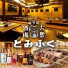 【オススメ5店】静岡駅周辺・葵区・駿河区(静岡)にある餃子が人気のお店