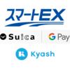 スマートEX+GooglePayのSuica+Kyashで新幹線に乗ってきた
