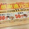 松屋 感謝還元定期券  素晴らしい(^^)