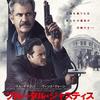 時代に逆行する男子校映画!「ブルータル・ジャスティス」(2020)