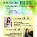 【フルート&ピアノ】9/7(金)イオン橿原3F プレミアムダイニングコンサート!