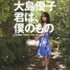 大島優子 人生チャレンジで海外へ|д゚)