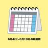 6月4日〜6月10日の漫画おすすめ新連載(調査対象28誌)