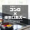 【キッチンの油飛び対策】人気の排気口カバーを紹介します