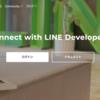 LINE Messaging API を使って LINE ボットを作る ①調査+疎通確認編
