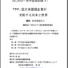 白井和宏さんの講義録「TPP、巨大多国籍企業が支配する日本と世界」のご紹介!