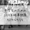 中学生のための2019年時事問題(7/19~7/25)