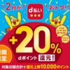 福岡県民歓喜!グッデイ、新生堂薬局、サンキュードラッグがd払いで最大+30%還元