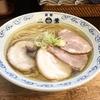 【今週のラーメン2244】 二葉 上荻店 (東京・荻窪) 黄金色の塩ラーメン
