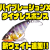 【Megabass】次世代メタルバイブに新ウェイト「バイブレーションX ダイナレスポンス 1/2oz」追加!