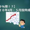 【39%増!?】2020年4月・5月投資成績