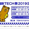 趣味TECH祭2019(夏)のお知らせ
