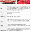 タクシーアプリMOV(旧タクベル)で、幸運にも「0円タクシー by 日清のどん兵衛」を捕まえられるか?! 23区内なら高速料金も含めて無料に!プラス、アプリDLで最高1,500円分のクーポンを獲得可能!