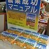 「農業成功マニュアル」の動き