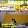 東京都(20)~69'N'ROLL ONE赤坂本店(移転)~