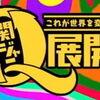関ジャニQ展開! 10/9 感想まとめ
