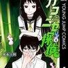 【カコとニセ探偵】感想ネタバレ第4巻(最終回・最終話・結末)まとめ