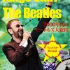 The DIG Special Edition - Ringo Starr & The Beatles