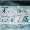 【雨の日に聴きたい】雨や傘にまつわるオススメ曲7選!雨の日をより満喫したいあなたへ