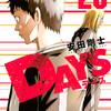 漫画【DAYS 20巻】ネタバレ無料