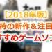 【2018年版】期待の新作&注目のおすすめゲームソフト(随時更新)