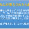 雇用対策として日本にもベーシックインカムがほしい。ニートも高齢者も主婦もサラリーマンもみんな幸せになれるのになぁ
