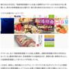 梅の花「さくら水産」運営のテラケンを子会社化  経営 2019年03月28日 流通ニュース