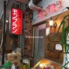 『モンブラン』ハンバーグ - 東京 / 浅草