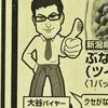 デザイン イラスト 店員 BigA 2月11日号