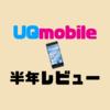 9GBで月額2980円【UQmobile】半年使用レビュー