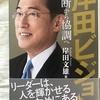 総裁選向け緊急出版