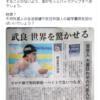 そうですよね 日本の代表選手が苦しんでいるのに…  2021年7月14日