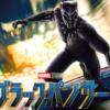 ブラックパンサー Blu-ray等の発売日決定!