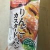 ヤマザキ  りんごとカスタードのパン 食べてみました