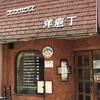 大山探索〜洋庖丁大山店