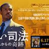 【iTunes Store】「黒い司法 0%からの奇跡 (字幕/吹替)(2020)」今週末限定レンタル300円