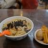 温州大餛飩(ウェンジョウダーフントゥン)~台北に着いての最初の夕食はワンタンメン!!