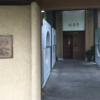 橋下征道がお勧めさせていただく人気宿泊施設 in 別邸 仙寿庵