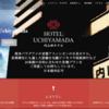 【Website制作】パラグアイの日系ホテル、内山田ホテル