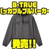 【EVERGREEN】携帯に便利な釣りアパレル「B-TRUEパッカブルプルパーカー」発売!