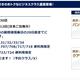 JALクアラルンプール行きのビジネスクラス期間限定運賃11.5万円、JGC修行でのFOP単価は9.6円