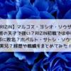 【RIZIN】マルコス・ヨシオ・ソウザは柔術の天才で強い?RIZIN初戦では中村K太郎に敗北??経歴や戦績をまとめてみた!