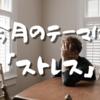 【Day428】今月のテーマは「ストレス」|6月リワークスタート!
