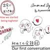 Amor and Aya#004 初めての会話②