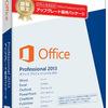 Office2013が予約開始:各エディション構成と価格、数量限定アップグレード優待パッケージなど