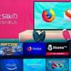 Fire TVがWebブラウザSilkとFirefoxに対応。YouTubeが見れなくなる問題対策の様子