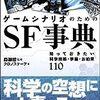 『ゲームシナリオのためのSF辞典』著者 クロノスケープ(SBクリエイティブ、2011/4/6)