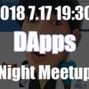 dAppsNightMeetupに行ってきたよ!