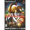 SIMPLE2000シリーズ Vol.99 『THE 原始人』の感想 【月に一度のゲーム感想文】